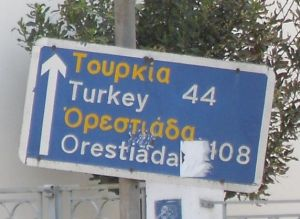 Signpost to Turkey in Alexandroupoli